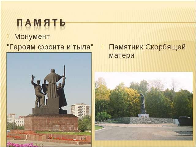 """Монумент """"Героям фронта и тыла"""" Памятник Скорбящей матери"""