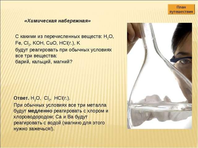С какими из перечисленных веществ: H2O, Fe, Cl2, KOH, CuO, HCl(г.), K будут р...