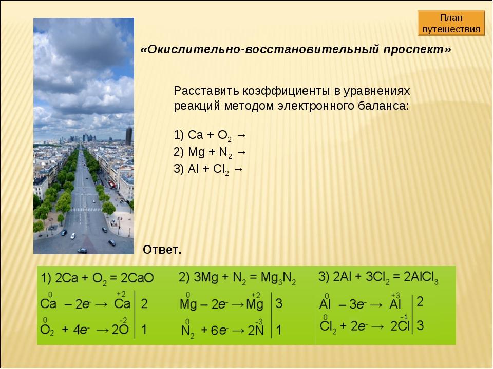 Расставить коэффициенты в уравнениях реакций методом электронного баланса:...