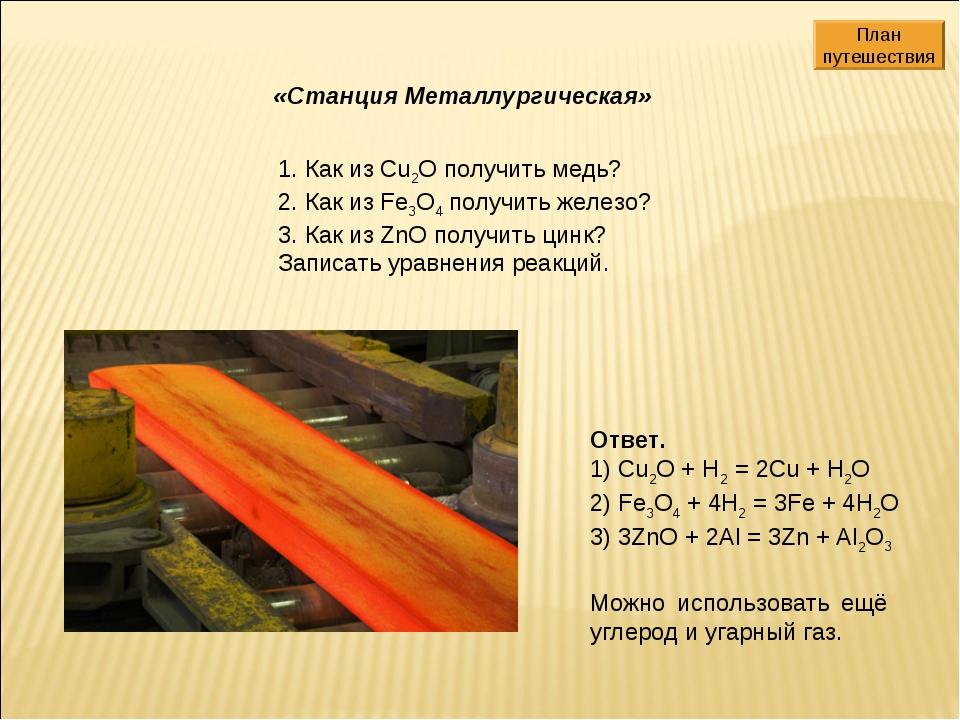 1. Как из Cu2O получить медь? 2. Как из Fe3O4 получить железо? 3. Как из ZnO...