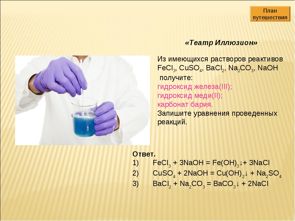 Из имеющихся растворов реактивов FeCl3, CuSO4, BaCl2, Na2CO3, NaOH получите:...