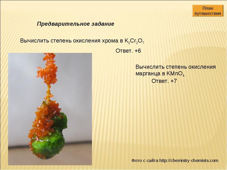 Предварительное задание Вычислить степень окисления хрома в K2Cr2O7 Ответ. +6...