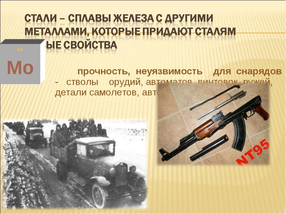 прочность, неуязвимость для снарядов - стволы орудий, автоматов, винтовок, р...