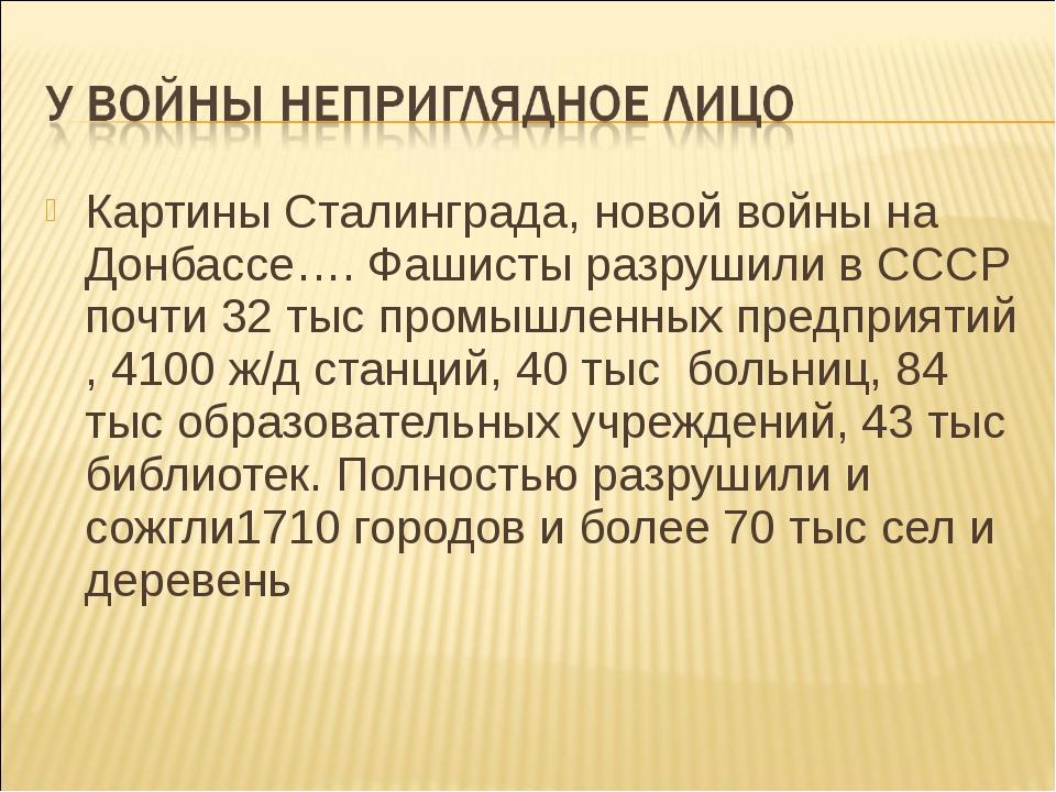 Картины Сталинграда, новой войны на Донбассе…. Фашисты разрушили в СССР почти...