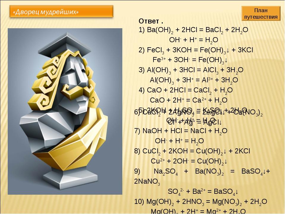 6) CaCl2 + 2AgNO3 = 2AgCl↓ + Ca(NO3)2 Cl- + Ag+ = AgCl↓ 7) NaOH + HCl = Na...