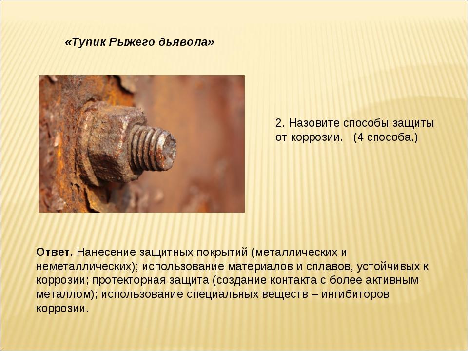 2. Назовите способы защиты от коррозии. (4 способа.) «Тупик Рыжего дьявола» О...