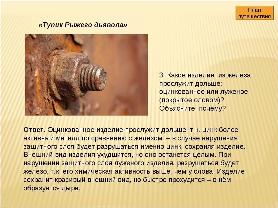 3. Какое изделие из железа прослужит дольше: оцинкованное или луженое (покрыт...