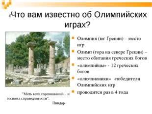 «Что вам известно об Олимпийских играх? Олимпия (юг Греции) – место игр Олимп