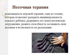 Песочная терапия разновидность игровой терапии, одна из техник, которая позво