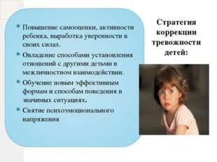 Повышение самооценки, активности ребенка, выработка уверенности в своих сила