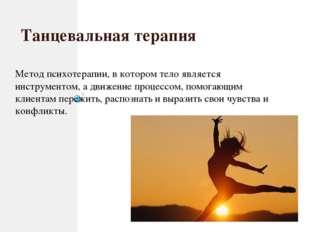 Танцевальная терапия Метод психотерапии, в котором тело является инструменто