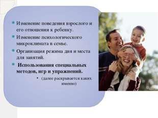 Изменение поведения взрослого и его отношения к ребенку. Изменение психологи
