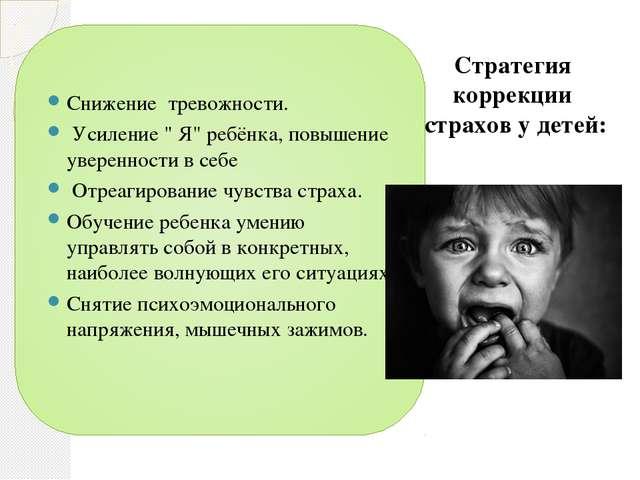 """Снижение тревожности. Усиление """" Я"""" ребёнка, повышение уверенности в себе От..."""