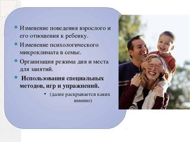 Изменение поведения взрослого и его отношения к ребенку. Изменение психологи...