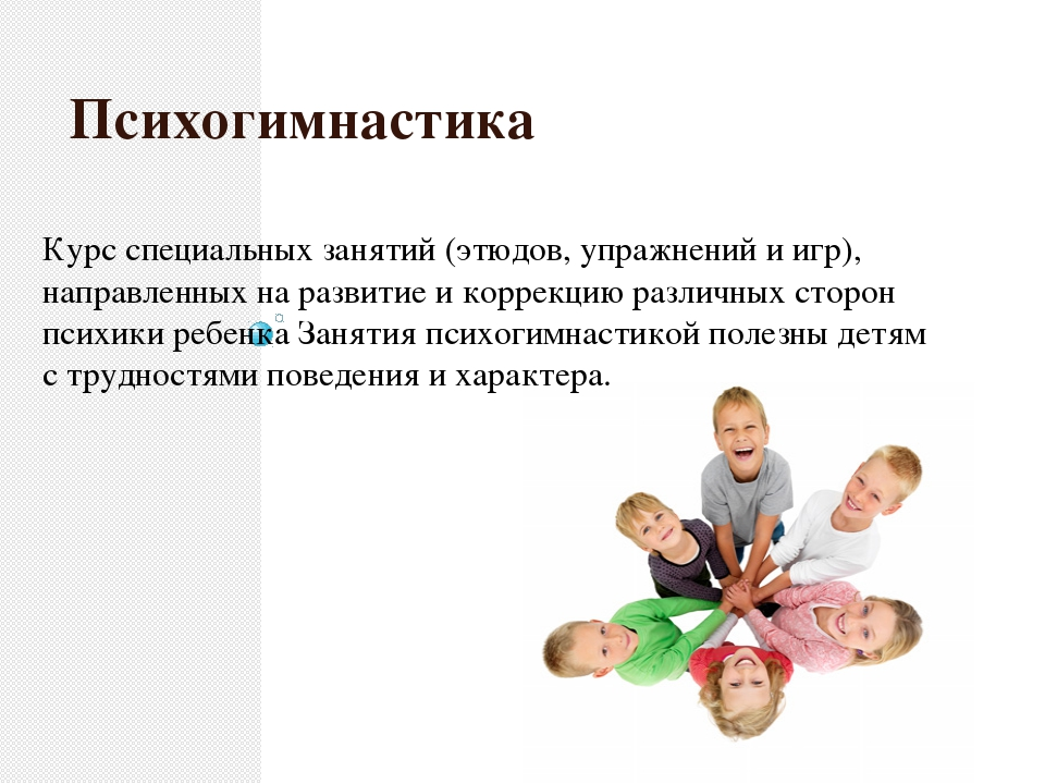 Психогимнастика Курс специальных занятий (этюдов, упражнений и игр), направл...