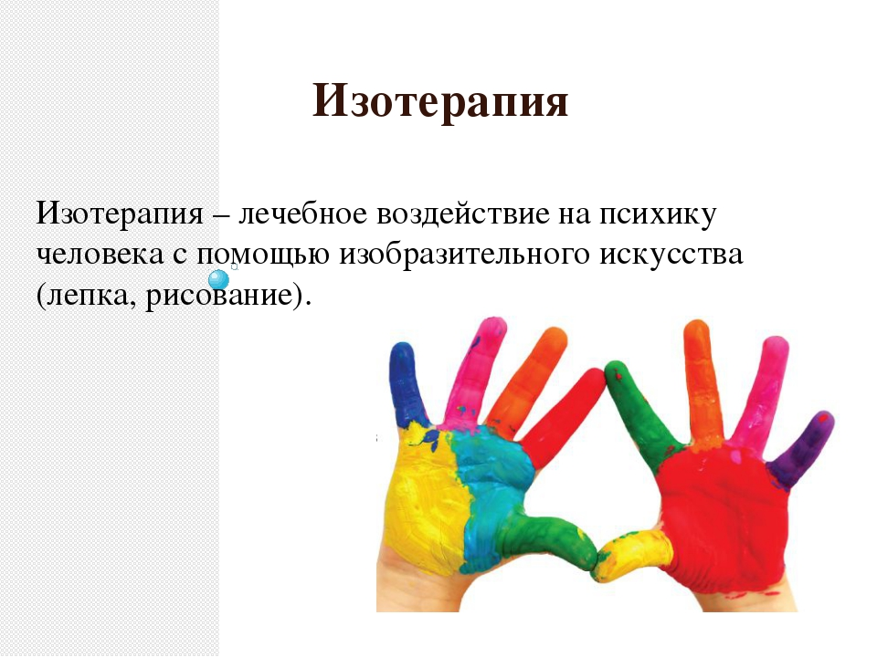 Изотерапия Изотерапия – лечебное воздействие на психику человека с помощью и...