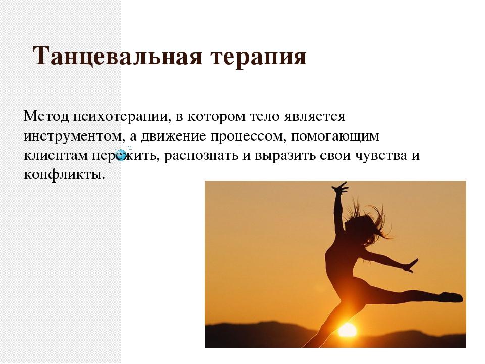 Танцевальная терапия Метод психотерапии, в котором тело является инструменто...