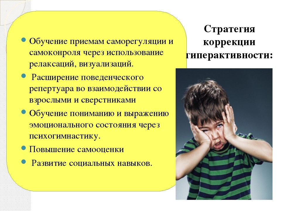 Обучение приемам саморегуляции и самоконроля через использование релаксаций,...