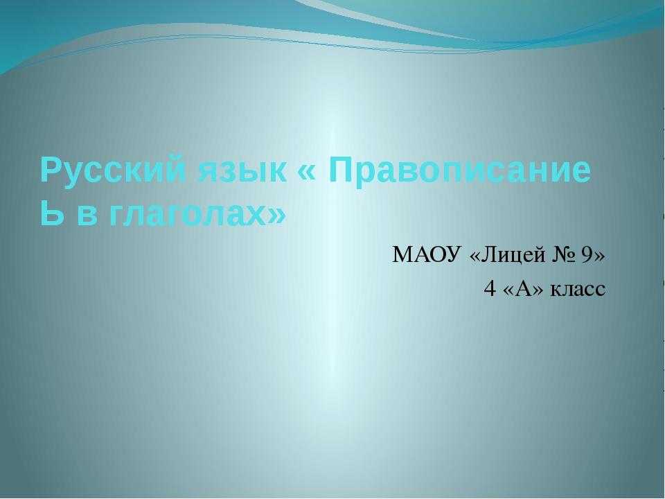 Русский язык « Правописание Ь в глаголах» МАОУ «Лицей № 9» 4 «А» класс