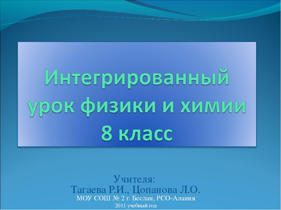 Учителя: Тагаева Р.И., Цопанова Л.О. МОУ СОШ № 2 г. Беслан, РСО-Алания 2011 у...