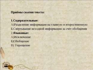 Приёмы сжатия текста: 1.Содержательные: А)Разделение информации на главную и
