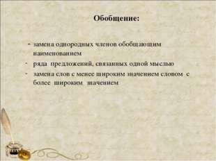 Обобщение: - замена однородных членов обобщающим наименованием ряда предложен