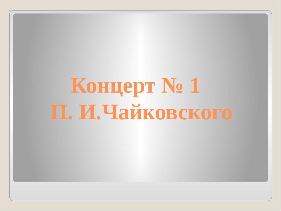 Концерт № 1 П. И.Чайковского