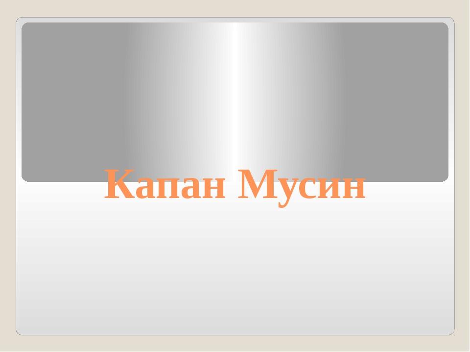 Капан Мусин