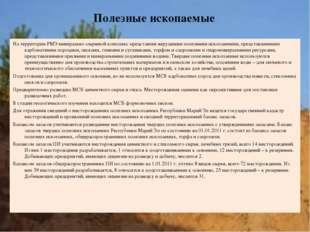 Полезные ископаемые На территории РМЭ минерально-сырьевой комплекс представле