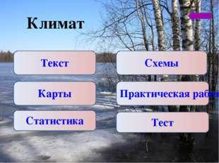Климат Карты Статистика Схемы Практическая работа Тест Текст