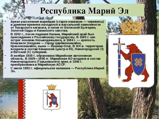 Ареал расселения марийцев (старое название — черемисы) в древние времена нахо...