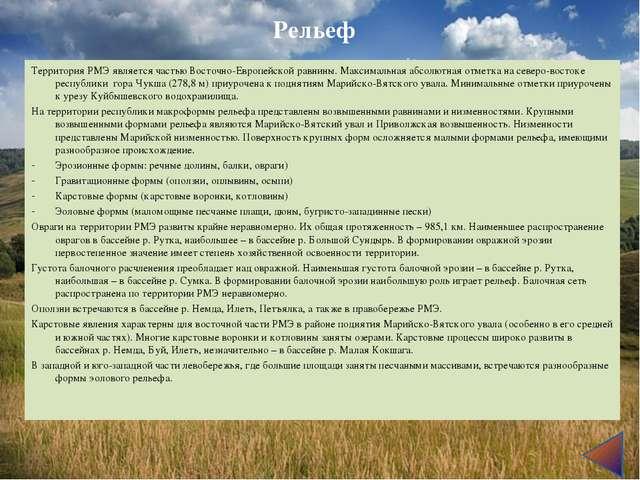 Рельеф Территория РМЭ является частью Восточно-Европейской равнины. Максималь...