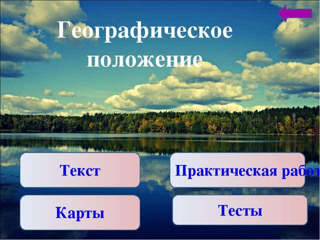 Географическое положение Карты Практическая работа Тесты Текст