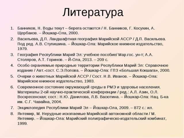 Литература Банников, Н. Воды текут – берега остаются / Н. Банников, Г. Косухи...