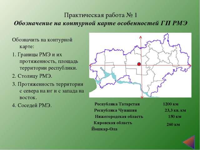 Практическая работа № 1 Обозначение на контурной карте особенностей ГП РМЭ Об...