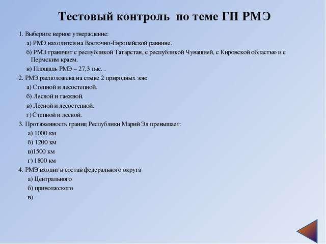 Тестовый контроль по теме ГП РМЭ 1. Выберите верное утверждение: а) РМЭ наход...