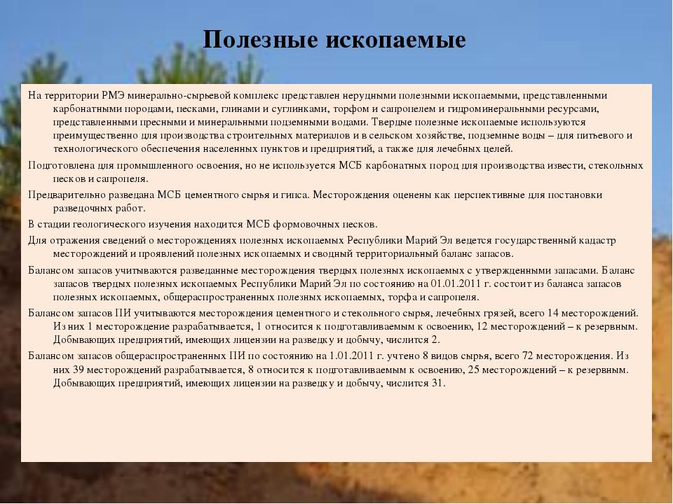 Полезные ископаемые На территории РМЭ минерально-сырьевой комплекс представле...
