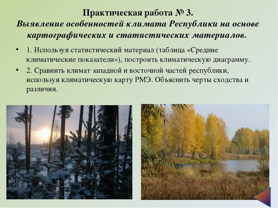 Практическая работа № 3. Выявление особенностей климата Республики на основе...