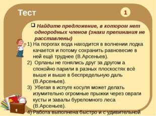 Тест Найдите предложение, в котором нет однородных членов (знаки препинания н