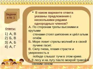 Задание № 1 В каком варианте ответа указаны предложения с несколькими рядами