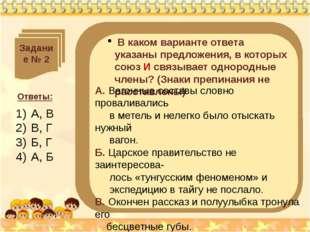 Задание № 2 В каком варианте ответа указаны предложения, в которых союз И свя