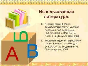 Использованная литература: Русский язык. 8 класс. Тематические тесты: учебное