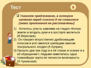 Тест Укажите предложение, в котором запятая перед союзом И не ставится (знаки