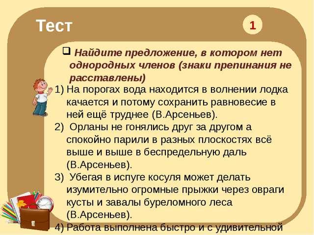 Тест Найдите предложение, в котором нет однородных членов (знаки препинания н...