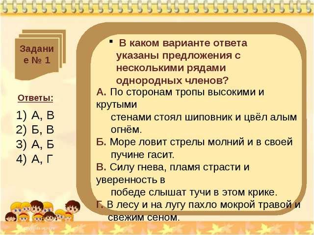Задание № 1 В каком варианте ответа указаны предложения с несколькими рядами...