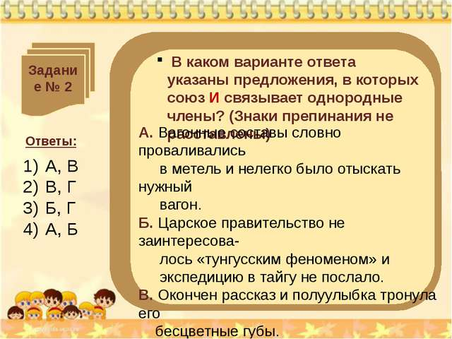 Задание № 2 В каком варианте ответа указаны предложения, в которых союз И свя...