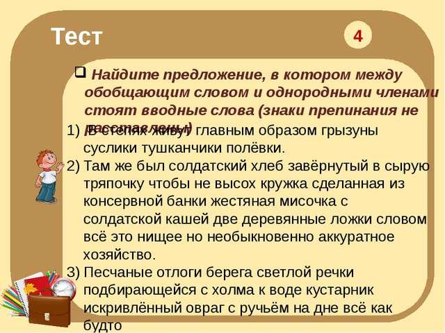Тест Найдите предложение, в котором между обобщающим словом и однородными чле...