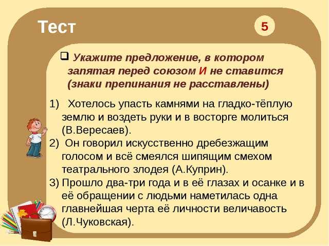 Тест Укажите предложение, в котором запятая перед союзом И не ставится (знаки...
