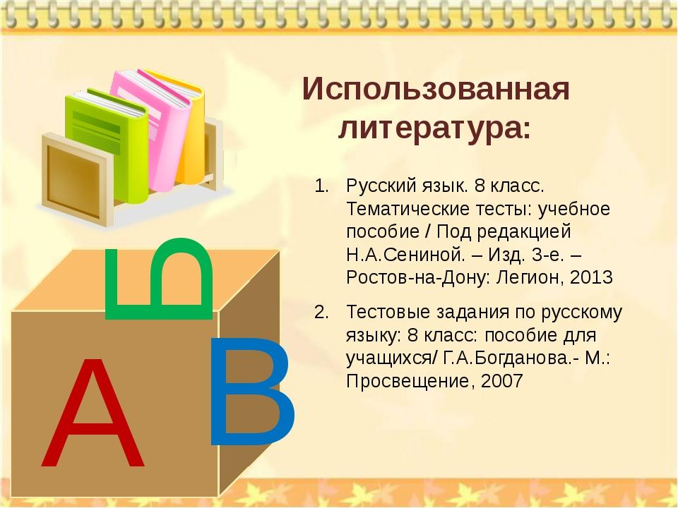 Использованная литература: Русский язык. 8 класс. Тематические тесты: учебное...