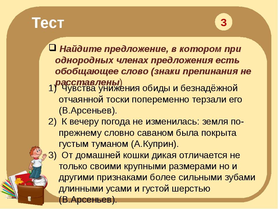 Тест Найдите предложение, в котором при однородных членах предложения есть об...